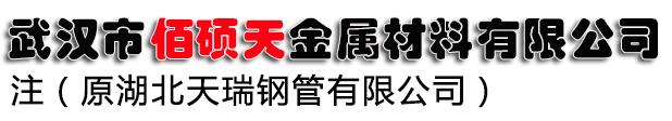 武汉市佰硕天金属材料有限公司